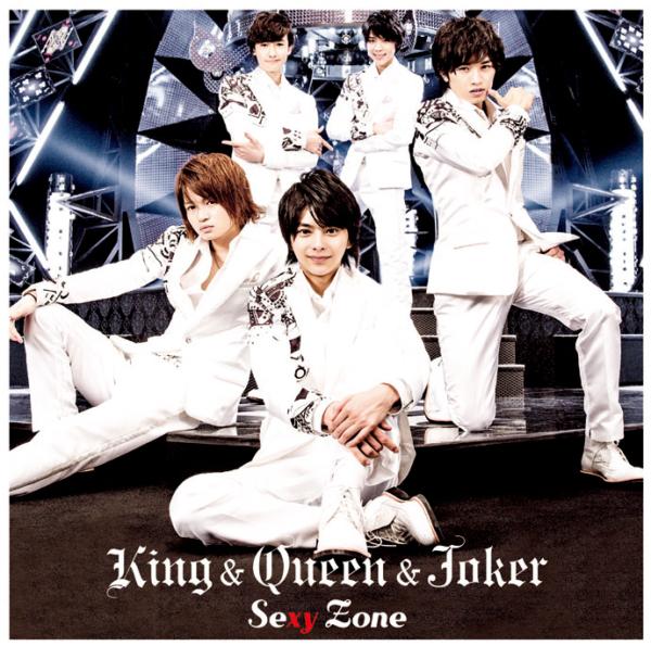 Sexy Zone (セクシー ゾーン) 6thシングル『King & Queen & Joker』(会場限定盤) 高画質CDジャケット画像 (ジャケ写)