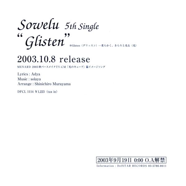 Sowelu (ソエル) 5thシングル『Glisten (グリッスン)』(プロモ盤) 高画質CDジャケット画像 (ジャケ写)