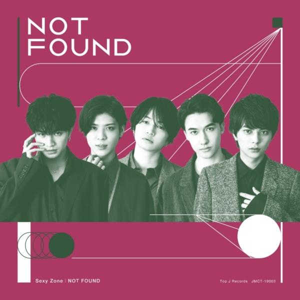 Sexy Zone (セクシー ゾーン) 19thシングル『NOT FOUND (ノット・ファウンド)』(初回限定盤A) 高画質CDジャケット画像 (ジャケ写)