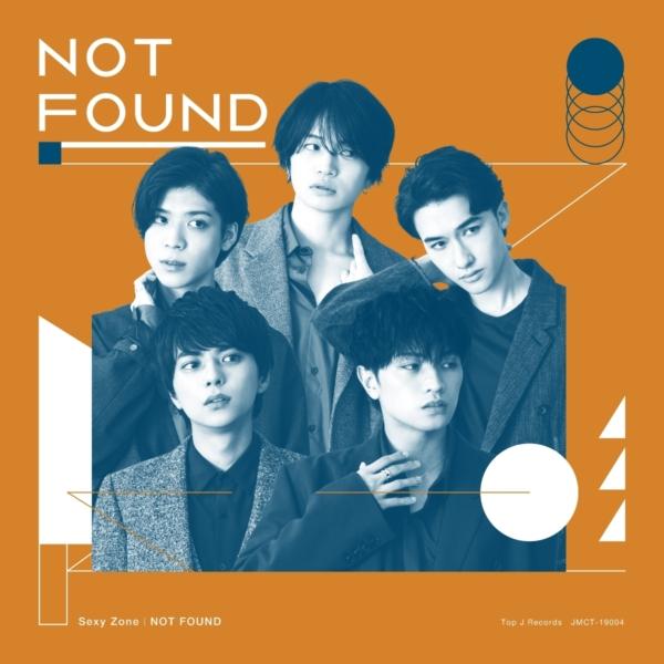 Sexy Zone (セクシー ゾーン) 19thシングル『NOT FOUND (ノット・ファウンド)』(初回限定盤B) 高画質CDジャケット画像 (ジャケ写)