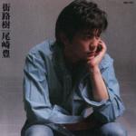 尾崎豊 (おざきゆたか) 4thアルバム『街路樹』(1988年9月1日発売) 高画質CDジャケット画像 (ジャケ写)