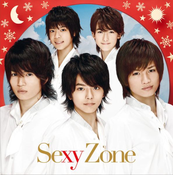 Sexy Zone (セクシー ゾーン) 3rdシングル『Sexy Summerに雪が降る』(初回限定盤A) 高画質CDジャケット画像 (ジャケ写)