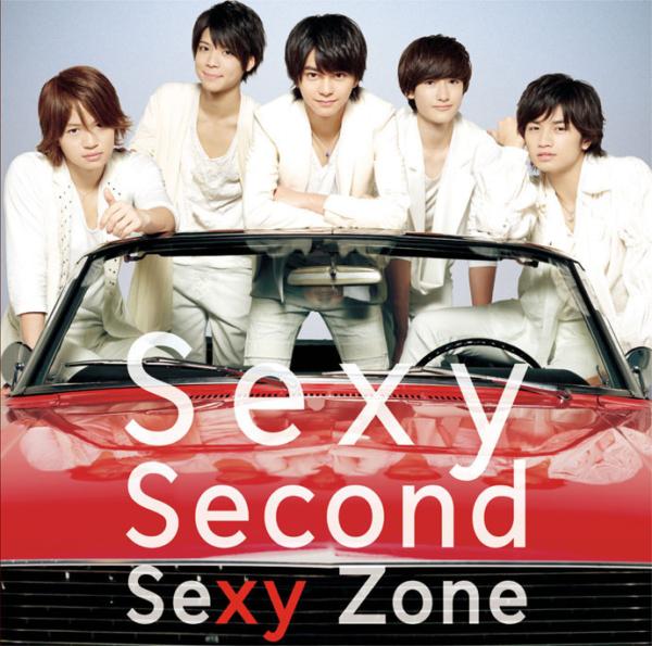 Sexy Zone (セクシー ゾーン) 2ndアルバム『Sexy Second (セクシー・セカンド)』(通常盤) 高画質CDジャケット画像 (ジャケ写)
