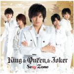 Sexy Zone (セクシー ゾーン) 6thシングル『King & Queen & Joker』(初回限定盤K) 高画質CDジャケット画像 (ジャケ写)
