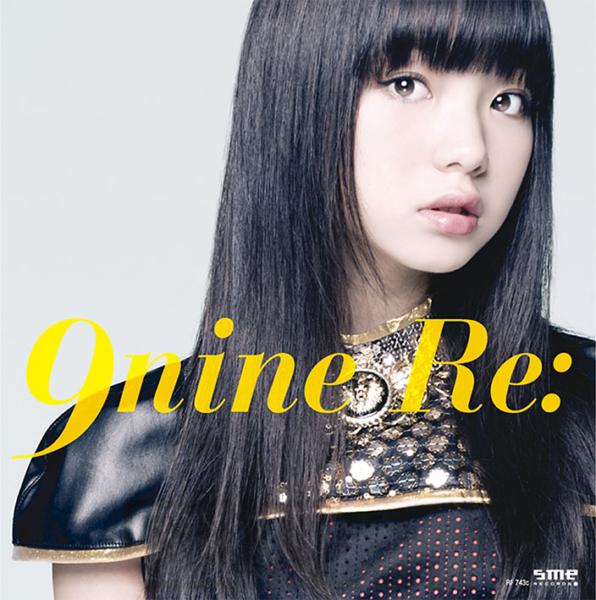 9nine (ナイン) 15thシングル『Re: (リ)』(アナザージャケット村田寛奈) 高画質ジャケット画像 (ジャケ写)