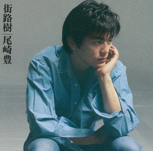 尾崎豊 (おざきゆたか) 4thアルバム『街路樹』(1988年9月1日発売) 高画質ジャケット画像 (ジャケ写)