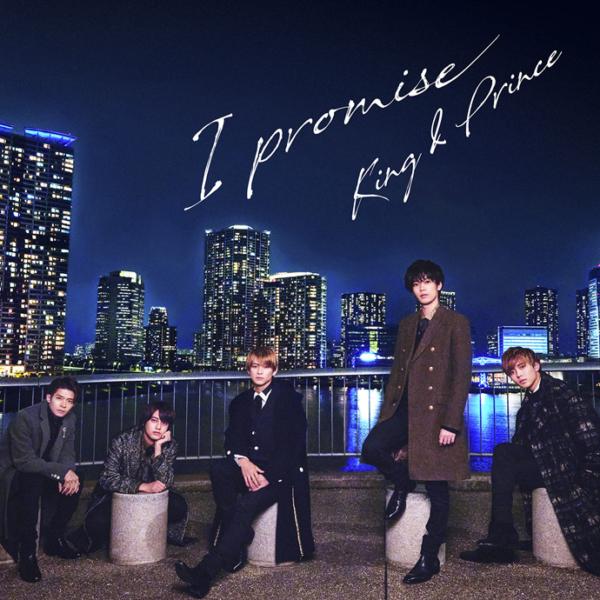 King & Prince (キング アンド プリンス) 6thシングル『I promise (アイ・プロミス)』(2020年12月16日発売) 高画質CDジャケット画像 (ジャケ写)