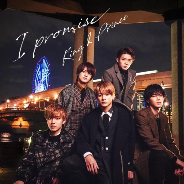 King & Prince (キング アンド プリンス) 6thシングル『I promise (アイ・プロミス)』(通常盤) 高画質CDジャケット画像 (ジャケ写)