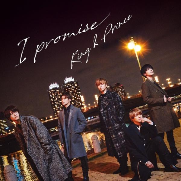 King & Prince (キング アンド プリンス) 6thシングル『I promise (アイ・プロミス)』(初回限定盤B) 高画質CDジャケット画像 (ジャケ写)