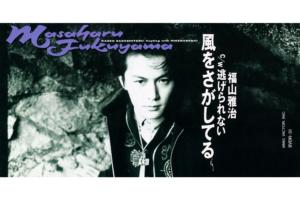 福山雅治 (ふくやままさはる) 3rdシングル『風をさがしてる』(1991年2月21日発売) 高画質ジャケット画像 (ジャケ写)