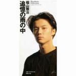 福山雅治 (ふくやままさはる) 1stシングル『追憶の雨の中』(1990年3月21日発売) 高画質ジャケット画像 (ジャケ写)