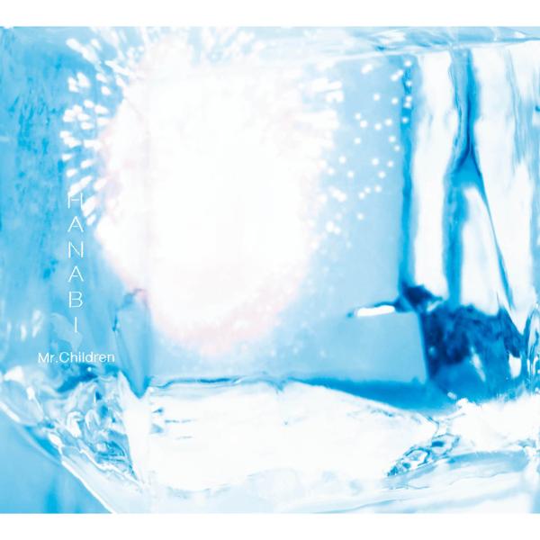 Mr.Children (ミスターチルドレン) 33thシングル『HANABI (ハナビ)』(2008年9月3日発売) 高画質CDジャケット画像 (ジャケ写)