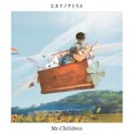 Mr.Children (ミスターチルドレン) 36thシングル『ヒカリノアトリエ』(2017年1月11日発売) 高画質ジャケット画像 (ジャケ写)