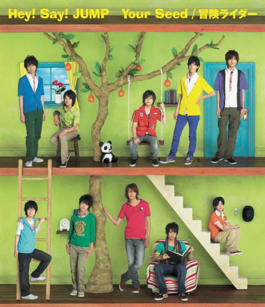 Hey! Say! JUMP (ヘイ セイ ジャンプ) 3rdシングル『Your Seed/冒険ライダー』(通常盤) 高画質CDジャケット画像 (ジャケ写)