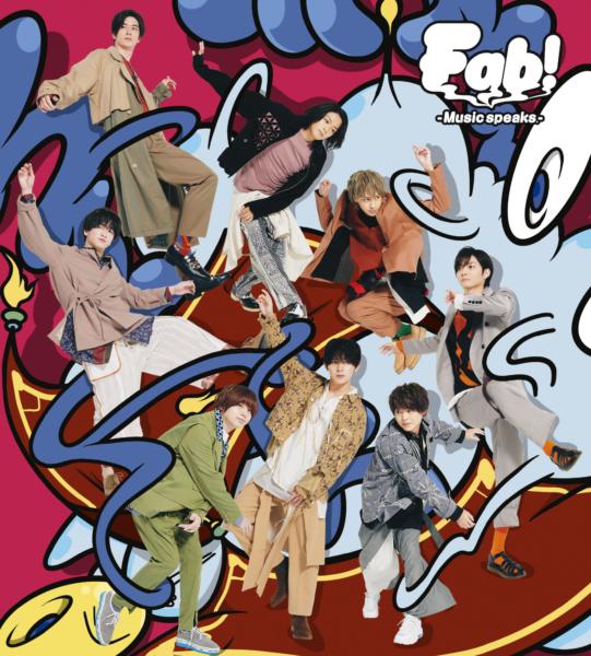 Hey! Say! JUMP (ヘイ セイ ジャンプ) 8thアルバム『Fab! -Music speaks.- (ファブ ミュージック スピークス)』(初回限定盤B) 高画質CDジャケット画像 (ジャケ写)