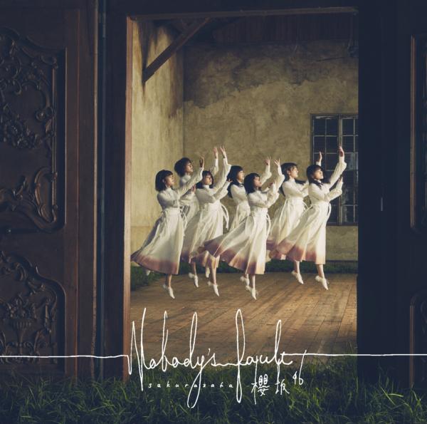 櫻坂46 (さくらざかフォーティーシックス) 1stシングル『Nobody's fault (ノーバディーズ・フォルト)』(初回限定仕様盤 TYPE-C) 高画質CDジャケット画像 (ジャケ写)