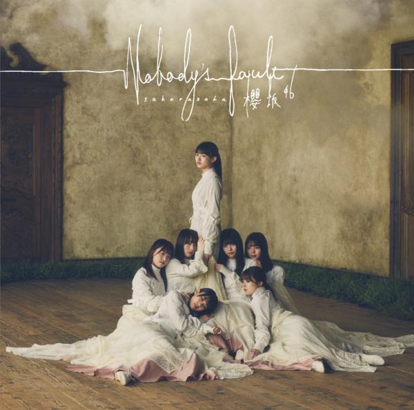櫻坂46 (さくらざかフォーティーシックス) 1stシングル『Nobody's fault (ノーバディーズ・フォルト)』(通常盤) 高画質CDジャケット画像 (ジャケ写)