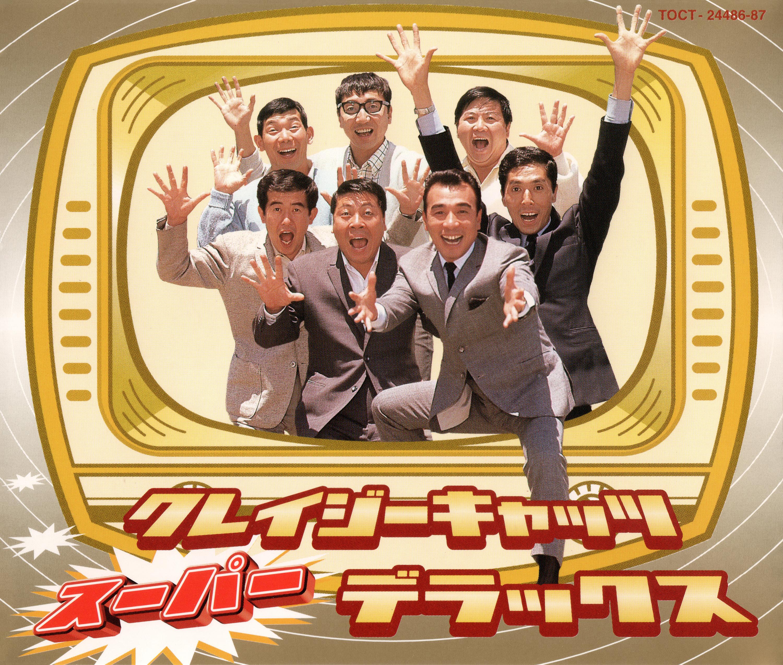 ハナ肇とクレイジーキャッツ ベストアルバム『クレイジーキャッツ スーパー デラックス』(2000年11月16日発売) 高画質CDジャケット画像 (ジャケ写)