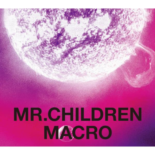 Mr.Children (ミスターチルドレン) ベストアルバム『Mr.Children 2005-2010 <macro>』(2012年5月10日発売) 高画質ジャケット画像 (ジャケ写)