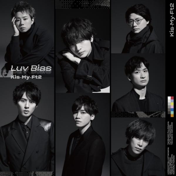Kis-My-Ft2 (キスマイフットツー) 27thシングル『Luv Bias (ラブ バイアス)』(通常盤) 高画質CDジャケット画像 (ジャケ写)
