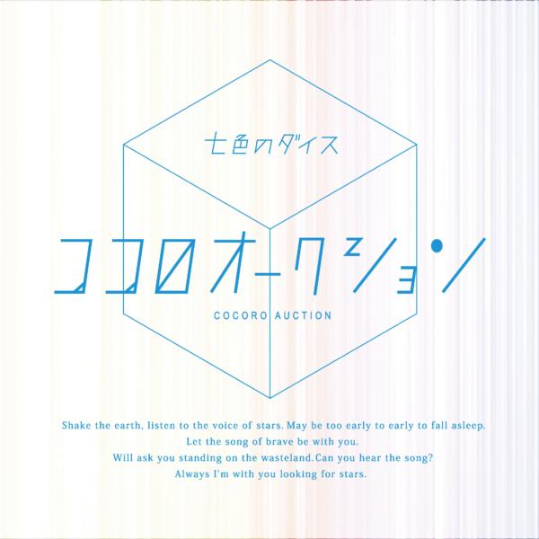 ココロオークション 3rdミニアルバム『七色のダイス』(2014年4月2日発売) 高画質CDジャケット画像 (ジャケ写)