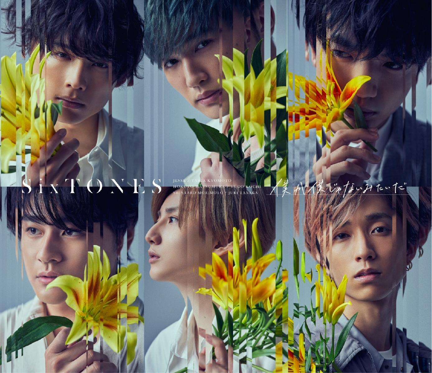 SixTONES (ストーンズ) 4thシングル『僕が僕じゃないみたいだ』(初回盤A) 高画質CDジャケット画像 (ジャケ写)