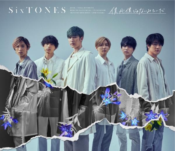 SixTONES (ストーンズ) 4thシングル『僕が僕じゃないみたいだ』(初回盤B) 高画質CDジャケット画像 (ジャケ写)