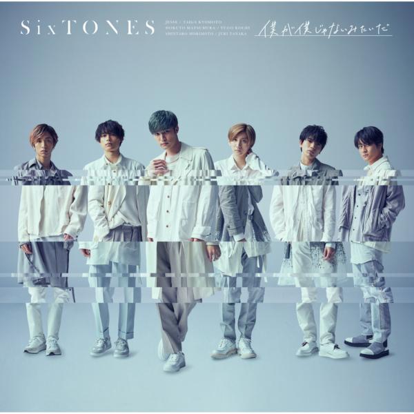 SixTONES (ストーンズ) 4thシングル『僕が僕じゃないみたいだ』(通常盤) 高画質CDジャケット画像 (ジャケ写)
