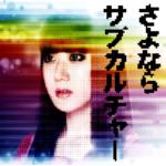 アーバンギャルド (URBANGARDE) 7thシングル『さよならサブカルチャー』(2012年9月19日発売) 高画質CDジャケット画像 (ジャケ写)