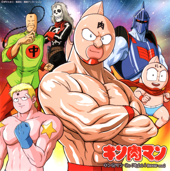 串田アキラ (くしだあきら) シングルCD『キン肉マン Go Fight! (2005 ver.)』(2005年10月5日発売) 高画質CDジャケット画像 (ジャケ写)