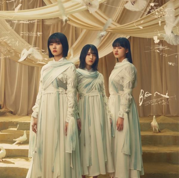 櫻坂46 2ndシングル『BAN (バン)』(TYPE-A) 高画質CDジャケット画像 (ジャケ写)