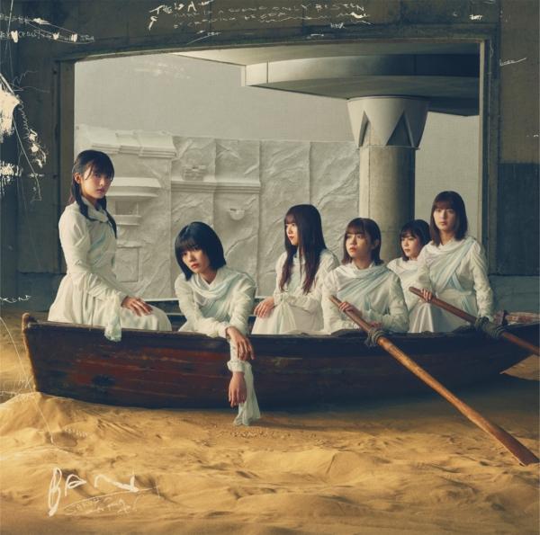 櫻坂46 2ndシングル『BAN (バン)』(TYPE-D) 高画質CDジャケット画像 (ジャケ写)