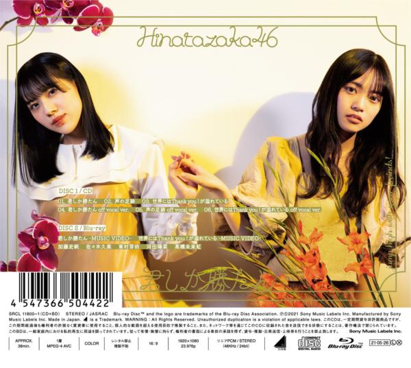 日向坂46 (ひなたざかフォーティーシックス) 5thシングル『君しか勝たん』(初回仕様限定盤 TYPE-D back) 高画質CDジャケット (ジャケ写) 画像